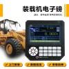 日照裝載機電子秤鏟車稱重系統鏟車計量磅防超限打印可安裝