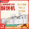 旭眾自動酥餅機商用xz15cii型老婆餅酥式月餅機三道搟面