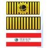 供应国家电网反光膜 黑黄电杆防撞贴 红白反光警示贴