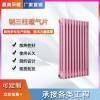 廠家專業生產鋼三柱暖氣片-gz306家用鋼三柱暖氣片