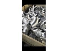 6063鋁管推制鋁彎頭