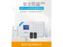 北京報警器wifi+GMS智能報警器WL-JT99S