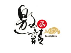 2020第三屆(中國-重慶)國際烘焙展覽會