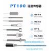 PT100温度传感器  热销产品