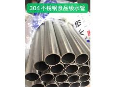 供应广州美亚不锈钢水管 保温管 防腐管 冷水热管