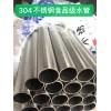 供應廣州美亞不銹鋼水管 保溫管 防腐管 冷水熱管