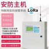 lora烟感/LORA红外线报警主机/LORA红外报警器