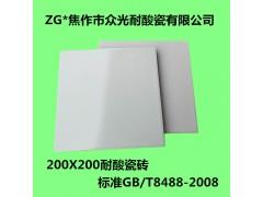 佳木斯耐酸磚生產廠家,黑龍江耐酸磚眾光牌