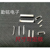 U型跳线,直贴跳线,大电流跳线,接触贴片,导通贴片