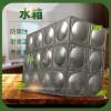 不锈钢水箱304方形热水箱保温消防水箱加工定做玻璃钢储水箱