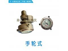 单体液压支柱初撑力测压表