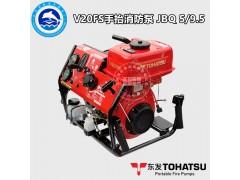 日本东发 V20ES 消防泵 手抬机动消防泵15马力