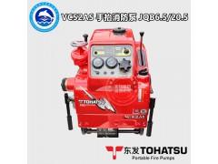 日本东发VC52AS手抬机动消防泵