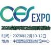 2020成都环境卫生国际博览会