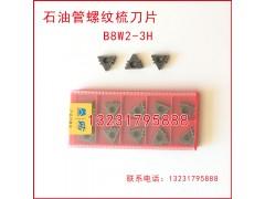 B8W2-3H石油管螺紋梳刀刀片刀粒