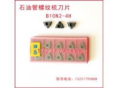 B10N2-4H石油管螺紋梳刀刀片刀粒
