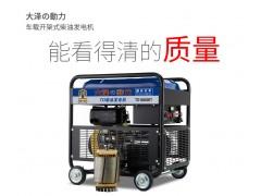 大澤動力12KW手推款發電機