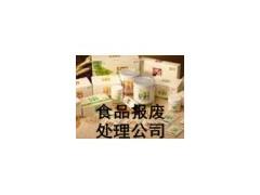 北京变质过期食品焚烧过期奶制品销毁海关查收食品销毁