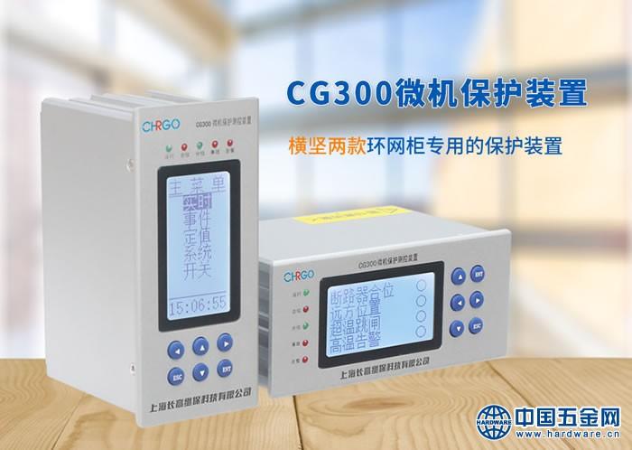 CG300-1