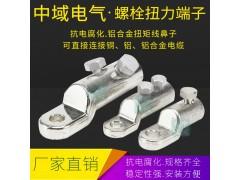 中域电气 BLMT-95/240平方铝合金线鼻子