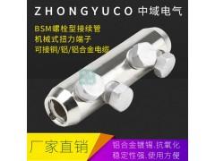 铝合金连接管BSMB-95/240平方4颗螺母扭力端子