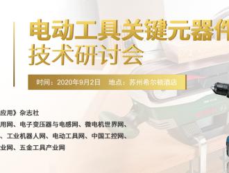會議議程已出,蘇州電動工具研討會即將開啟