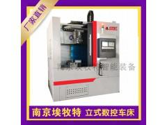 南京埃牧特 厂家直销中小型立式车床数控机床 减速机壳数控立车