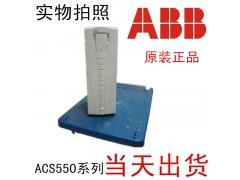 正品ABB變頻器ACS550-01-290A-4