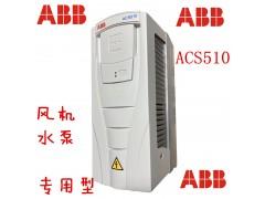 37KWABB變頻器ACS510-01-072A-4380V
