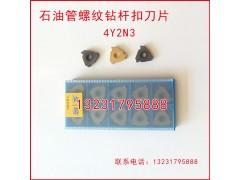 4Y2N3石油管螺紋梳刀刀片刀粒