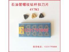 4Y7N3石油管螺紋梳刀刀片刀粒