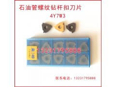 4Y7W3石油管螺紋梳刀刀片刀粒