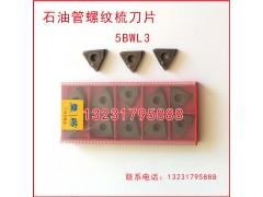 5BML3石油管螺紋梳刀刀片刀粒