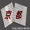 JIS富士株式廠M40鎢鋼棒板 模具沖頭CAD來圖