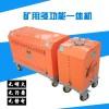 多功能矿用分体式高压水切割机 煤安证 防爆低噪无污染