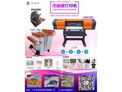 工廠直銷全新工藝白墨數碼直噴機柯式燙畫打印機抖粉機T恤印花機