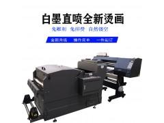燙畫打印機白彩直噴T恤燙畫打印機 數碼柯式白墨免刻燙畫打印機