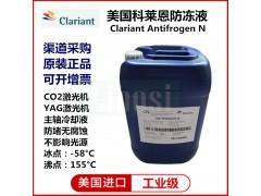 科萊恩防凍液激光切割機原液 大族 楚天 銳科激光機專用冷卻水