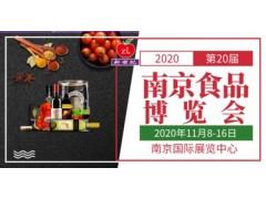2020第二十屆中國南京食品博覽會暨采購交易會