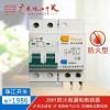 珠江开关ZKH1预防电气火灾防雷电浪涌智能漏电断路器