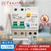 珠江开关DZ47LE防火防雷型智能漏电断路器