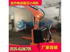 250kg龙升电动液压小吊机怎么卖 园林绿化用液压小吊机