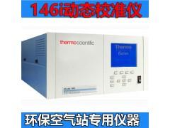 美国热电146i多种气体校准仪动态气体校准器原装进口仪器