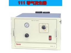 热电111零气发生器赛默飞零气发生器进口仪器