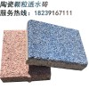 浙江陶瓷透水磚眾光供應大尺寸600*300