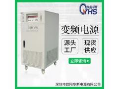 30KVA變頻電源 30KW逆變電源 調頻調壓