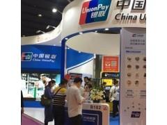 2021年廣州國際商業支付系統及設備博覽會