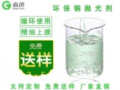 銅光亮清洗劑銅拋光劑常溫清洗液拋光光亮去污除氧化|高遠科技