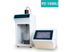 超声波细胞破碎仪、粉碎机 PZ-1500LI超声波处理器