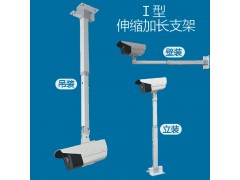 I型監控攝像頭支架